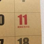 建国記念日の意味!英語で説明する時には要注意?